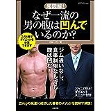 Amazon.co.jp: 超図解!なぜ一流の男の腹は凹んでいるのか? eBook: 小林一行, 書籍編集部: Kindleストア