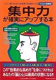 集中力が確実にアップする本 イラスト図解版―「ここ一番!」のとき、力を発揮できる頭をつくる