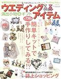 ウエディングアイテム 演出小物&ギフトvol.47|セサミウエディングシリーズ (GEIBUN MOOKS 708) (GEIBUN MOOKS 708 セサミ・ウエディング・シリーズ 47)