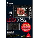 ETSUMI 液晶保護フィルム プロ用ガードフィルムAR LEICA X typ113/VarioTyp107専用 E-7253