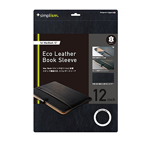 Simplism MacBook 12インチ用 エコレザーブックスリーブ ブラック TR-BSMB12E-BK