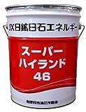 スーパーハイランド 46 (耐摩耗性油圧作動油)  20L
