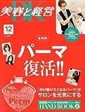 美容と経営 2012年 12月号 [雑誌]