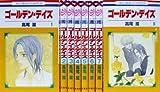 ゴールデン・デイズ  全8巻 完結セット (花とゆめCOMICS)