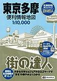 街の達人―東京多摩便利情報地図