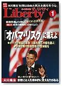 The Liberty (ザ・リバティ) 2009年 01月号 [雑誌]