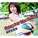 Song for the DATE (初回盤B)