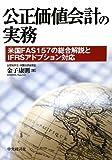 公正価値会計の実務―米国FAS157の総合解説とIFRSアドプション対応