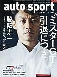 AUTOSPORT(オートスポーツ) 2016年 2/26 号 [雑誌]