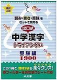 高校入試 出口式 中学漢字 トライアングル 受験編1900