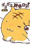 ポヨポヨ観察日記 (6) (バンブー・コミックス) (バンブー・コミックス)