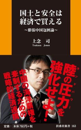 国土と安全は経済(カネ)で買える~膨張中国包囲論~ (扶桑社新書)