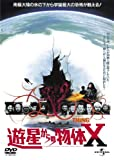 遊星からの物体X(復刻版)(初回限定生産) [DVD]