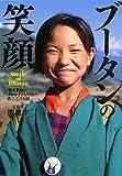 ブータンの笑顔: 新米教師が、ブータンの子どもたちと過ごした3年間