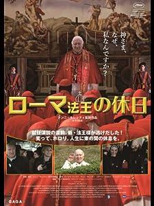 ローマ法王の休日(ナンニ・モレッティ)