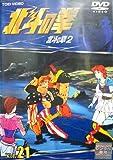 TVシリーズ 北斗の拳 Vol.21 [DVD]