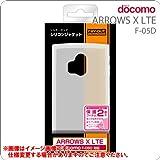 レイ・アウト docomo ARROWS X LTE F-05D用シルキータッチシリコンジャケット/ホワイト RT-F05DC1/W