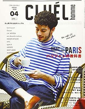 CLUEL homme(37) 2020年 04 月号 [雑誌] 雑誌