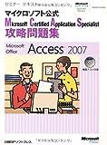 セミナーテキスト マイクロソフト公式Microsoft Certified Application Specialist 攻略問題集 Office Access 2007 (セミナーテキストマイクロソフト公式)