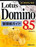 LotusDomino8.5管理者ガイド