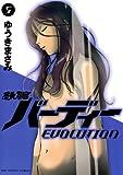 鉄腕バーディーEVOLUTION(5) (ビッグコミックス)