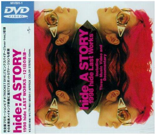 STORY 1998 hide LAST WORKS~121日の軌跡~ [DVD]
