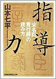 指導力―「宋名臣言行録」の読み方 (日経ビジネス人文庫)