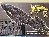 1/4000 外洋型航宙可潜艦 黒のリヴァイアス ブラックメッキエディション