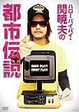 ハローバイバイ・関 暁夫の都市伝説 GOOD PLAY!FUNNY PLAY! [DVD]