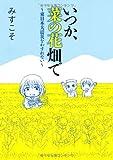 いつか、菜の花畑で ?東日本大震災をわすれない?