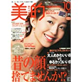 BITEKI (美的) 2012年 10月号 [雑誌]