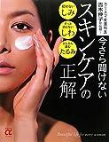 今さら聞けないスキンケアの正解—カリスマ皮膚科医 吉木伸子が伝授! (主婦の友αブックス)