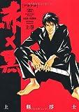 赤×黒 上巻 (レアミクス コミックス)