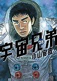 宇宙兄弟(28) (モーニングコミックス)