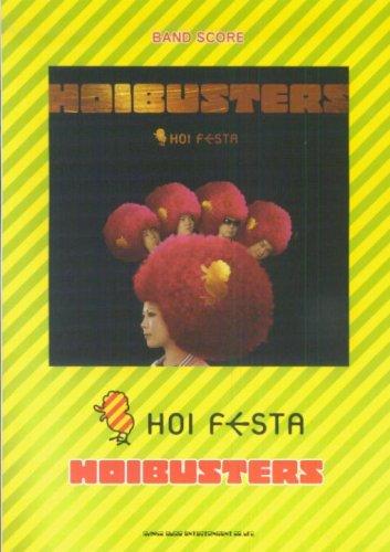 �Х�ɥ����� HOI FESTA/HOIBUSTERS (�Х�ɡ�������)