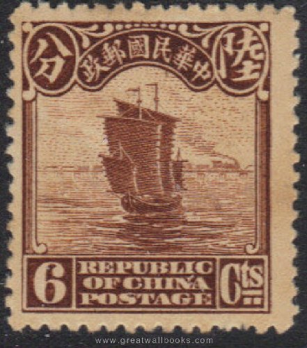 China Stamps - 1933 , Sc 324, Junk Type of 1923 issue, OG, MH, F-VF (Free Shipping by Great Wall Bookstore)