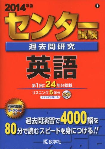 センター試験過去問研究 英語 (2014年版 センター赤本シリーズ)