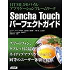 HTML5 Sencha Touch