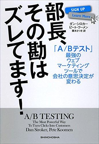 部長、その勘はズレてます!: 「A/Bテスト」最強のウェブマーケティングツールで会社の意思決定が変わる