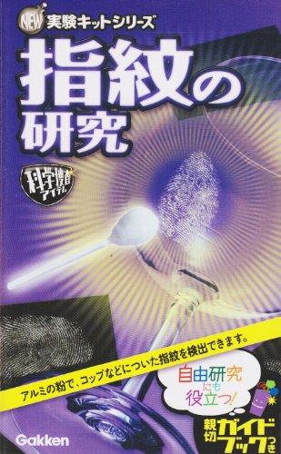 指紋の研究 New実験キット (NEW実験キットシリーズ)