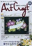 四季彩アートクラフト vol.10 イチオシの作品が勢ぞろい!華やかな秋冬アート202 (I・P・S MOOK)