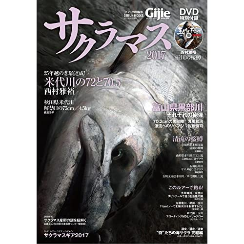Gijie 2017 サクラマス (GEIBUN MOOKS  Gijie特別編集 Vol.)