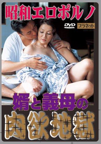 昭和エロポルノ 婿と義母の肉欲地獄 [DVD] -