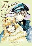 美大受験戦記アリエネ 6 (ビッグコミックス)