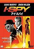 アイ・スパイ [DVD]