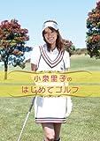 小泉里子のはじめてゴルフ [DVD]