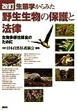 改訂 生態学からみた野生生物の保護と法律 生物多様性保全のために (KS地球環境科学専門書)