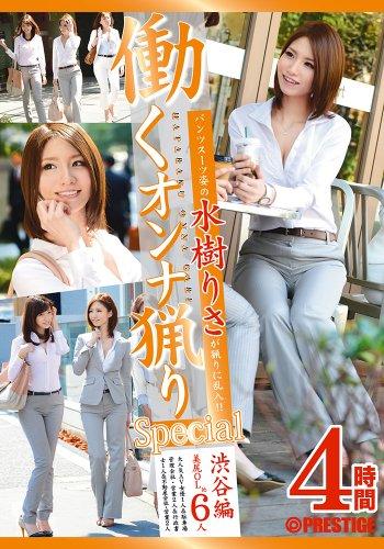 働くオンナ猟り 1 水樹りさ Special 【プレステージ】[DVD]