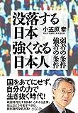 没落する日本 強くなる日本人 ―弱者の条件・強者の条件