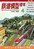 鉄道模型趣味 2009年 04月号 [雑誌]